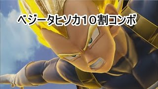 getlinkyoutube.com-【Jスターズ】ベジータヒソカ10割コンボ | J-STARS:Vegeta Combo Hisoka support