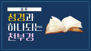 getlinkyoutube.com-성경과 천부경의 만남 1강 (총론)