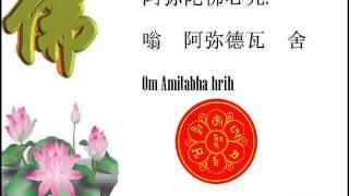 getlinkyoutube.com-阿弥陀佛心咒