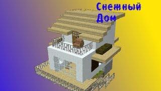 getlinkyoutube.com-Как построить красивый дом из снега в Minecraft?