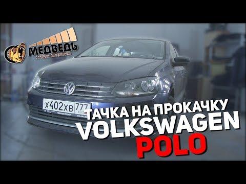 Тачка на прокачку Volkswagen Polo СТУДИЯ МЕДВЕДЬ