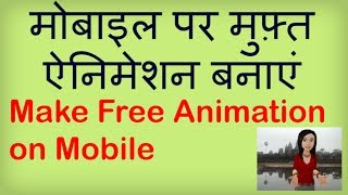 getlinkyoutube.com-How to make a free animation on your mobile phone. Hindi Video by Kya Kaise