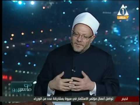 31/3/2017برنامج من ماسبيرو - الدكتور/ شوقى علام - مفتى الديار المصرية