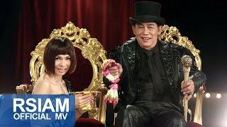 getlinkyoutube.com-ชะทิงนองนอย : ชาย เมืองสิงห์ feat. จินตหรา พูนลาภ อาร์ สยาม [Official MV] The Man City Lion Project