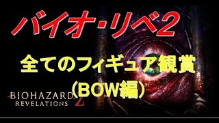 ②【バイオ・リベレーションズ2(PS4)】ボーナス特典:全てのフィギュアを観賞:BOW編