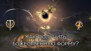 getlinkyoutube.com-Skyforge - Как получить форму бога