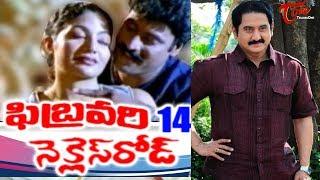 getlinkyoutube.com-February 14 Necklace Road Telugu Full Length Movie   Suman, Bhanupriya