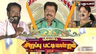 Puthandu Sirappu Pattimandram   01/01/2016   Puthuyugam TV