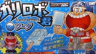 getlinkyoutube.com-トランスフォーマー ガリロボ君(ソーダ)   Transformers Gari Robo-kun Soda