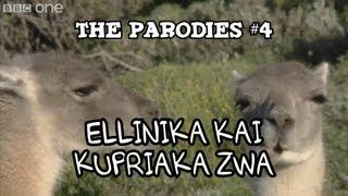 getlinkyoutube.com-Ελληνικά και Κυπριακά Ζώα (Οι Παρωδίες #4)