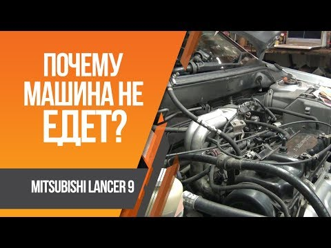 Lancer 9 мычит и не едет. Что делать?