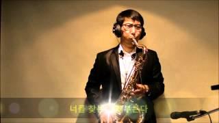 getlinkyoutube.com-남인수의 추억의 소야곡(김교한 테너색소폰 연주)