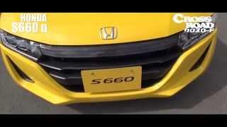 getlinkyoutube.com-ホンダ 新型 S660 α ミッドシップスポーツ / クロスロード5月号