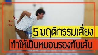 5 พฤติกรรมเสี่ยง ทำให้ปวดหลัง และเป็นหมอนรองกระดูกทับเส้นประสาท