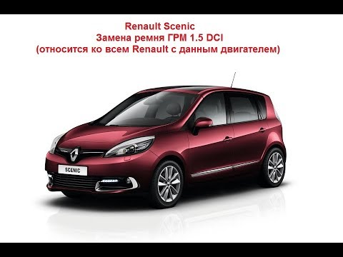 Renault 1.5 dci K9K замена ремня ГРМ ( Logan,  Megane, Scenic, Clio и т.д.) ###