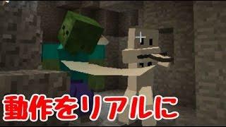 getlinkyoutube.com-【MOD紹介】モブとプレイヤーの動作をリアルに!【マインクラフト】