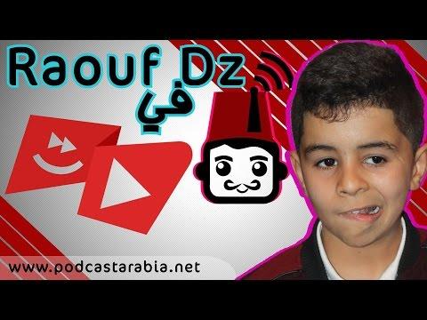 رؤوف بلقاسمي Raouf DZ  في تصريح لموقع بودكاست آرابيا حول podrire