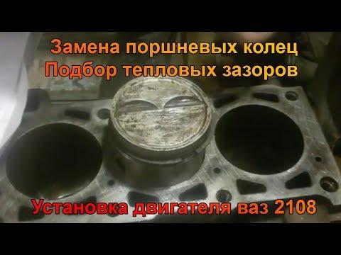 Замена поршневых колец, подбор тепловых зазоров. Установка двигателя ваз 2108. Часть 1