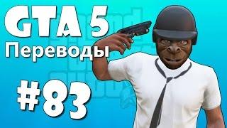 getlinkyoutube.com-GTA 5 Online Смешные моменты (перевод) #83 - Пуленепробиваемый шлем, Бомж, Квадроциклы