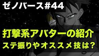 getlinkyoutube.com-【アバター紹介】打撃系特化アバターのステ振りやオススメ技は?  - 【ドラゴンボールゼノバース実況#44】/ Dragon Ball Xenoverse Gameplay