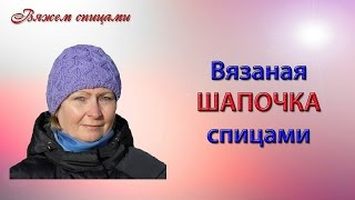 getlinkyoutube.com-Вязание шапочки спицами