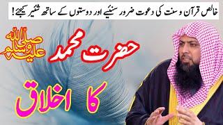 Hazrat Muhammad ﷺ Ka Akhlaque | Qari Sohaib Ahmad Meer Muhammadi Hafizahullah width=