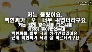 [BAEKHYUN] #EXO 빛 #백현 을 말하다