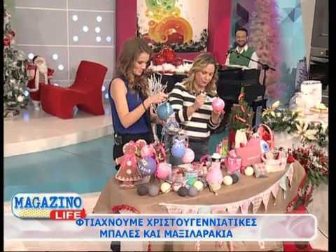 Magazino life - Χειροποίητα χριστουγεννιάτικα στολίδια - 08-12-2013
