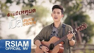 [Official MV] อ้ายมีเหตุผล : เบิ้ล ปทุมราช อาร์ สยาม