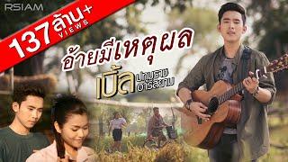 getlinkyoutube.com-[Official MV] อ้ายมีเหตุผล : เบิ้ล ปทุมราช อาร์ สยาม
