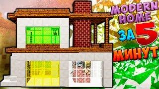 [Модерн дом ЗА 5 МИНУТ!] - Как построить в MINECRAFT?!