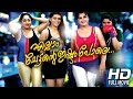 Malayalam Full Movie 2015 New Releases - Ellam Chettante Ishtam Pole Full Movie Full HD