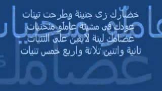 getlinkyoutube.com-محمد منير نعناع الجنينة(  كلمات )
