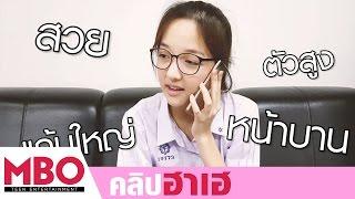 "getlinkyoutube.com-[คลิปฮาเฮ] อารมณ์ตอน ""เมื่อเราเจอเพื่อนขี้เม้าท์"""