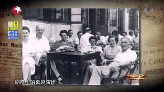getlinkyoutube.com-纪录片《生命的记忆——犹太人在上海》 第二集:融入上海