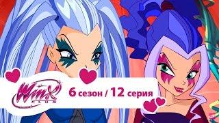 Клуб Винкс - Сезон 6 Серия 12 - Мерцание в тени | Мультики про фей для девочек