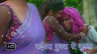 getlinkyoutube.com-Kailes Doodhwa Se Kulla || कइलस  दुधवा से कुल्ला || Bhojpuri Hot Holi Songs