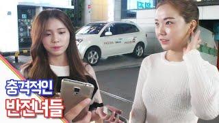 getlinkyoutube.com-충격! 강남에서 만난 엄청난 반전을 가진 미녀들 [oh Hot] - KoonTV