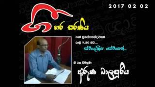 Gee Hara Saraniya 2017-02-02