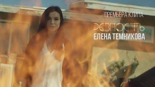 getlinkyoutube.com-Елена Темникова - Ревность (Премьера клипа, 2016)