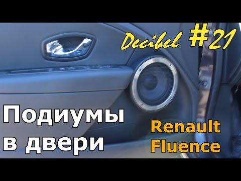 Подиумы в двери Renault Fluence - Decibel