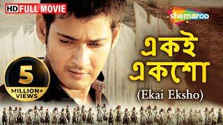 Ekai Eksho (HD) - Superhit Bengali Movie | Mahesh Babu | Anushka | Sri Trivikram Srinivas width=