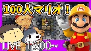 【3/22生放送マリオメーカー!】アニキィが100人マリオチャレンジ!むずかしいに挑戦!