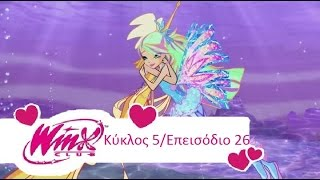getlinkyoutube.com-Winx Club 5-5x26-Το τέλος του Τραϊτάνους greek FULL HD!