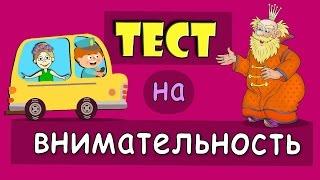 getlinkyoutube.com-Тесты на внимательность. Тесты для детей от бабушки Шошо