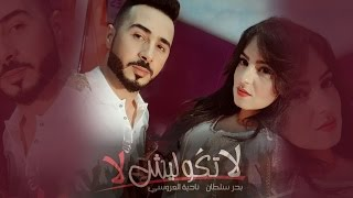getlinkyoutube.com-Badr Soultan & Nadia Laaroussi - La Tgoulich La(EXCLUSIVE) | بدر سلطان ونادية العروسي - لا تكوليش لا