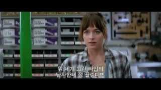 getlinkyoutube.com-'그레이의 50가지 그림자' 무삭제 Sexual 영상 공개!