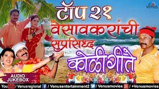टाॅप २१ वेसावकरांची सुप्रसिध्द काेळीगीते   Superhit Vesavkar Koligeete   JUKEBOX   Marathi Koligeet