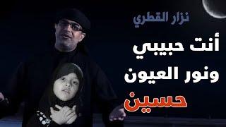 getlinkyoutube.com-نزار القطري - انت حبيبي ونور العيوني