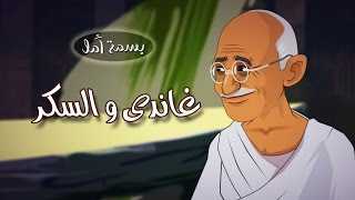getlinkyoutube.com-بسمة أمل : غاندي والسكر ..Ghandy and the sugar cubes